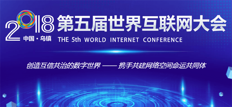 China Telecom 5G unveiled at the 5th World Internet Conference